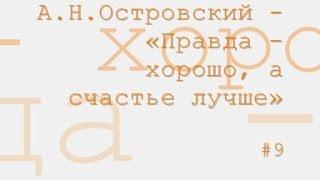 Правда - хорошо, а счастье лучше, Александр Островский радиоспектакль слушать онлайн