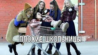 ПЛОХИЕ ШКОЛЬНИЦЫ / Трейлер Сериала 2019