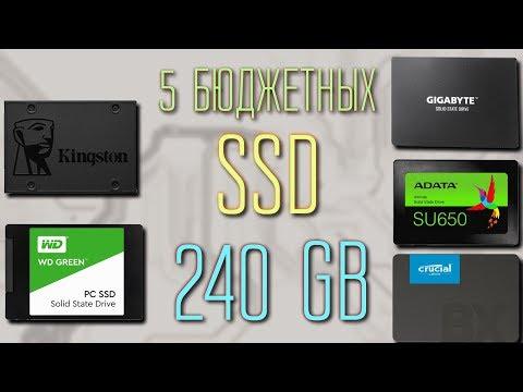 5 популярных бюджетных SSD на 240 гигабайт | Сравнение