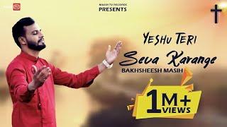 ✞Yeshu Teri Seva Karange✞ Bakhsheesh Masih || New Masih Song 2020