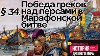 История 5 класс. § 34. Победа греков над персами в Марафонской битве