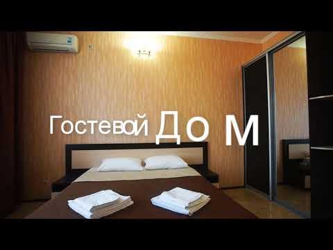 Гостевой Дом Парус - отель в Геленджике: обзор, цены, фото, отзывы.