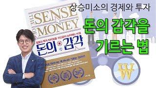 [돈의 감각] 돈의 감각을 기르는 방법