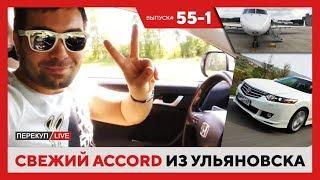 Перекуп LIVE # 55-1 Свежий Accord из Ульяновска