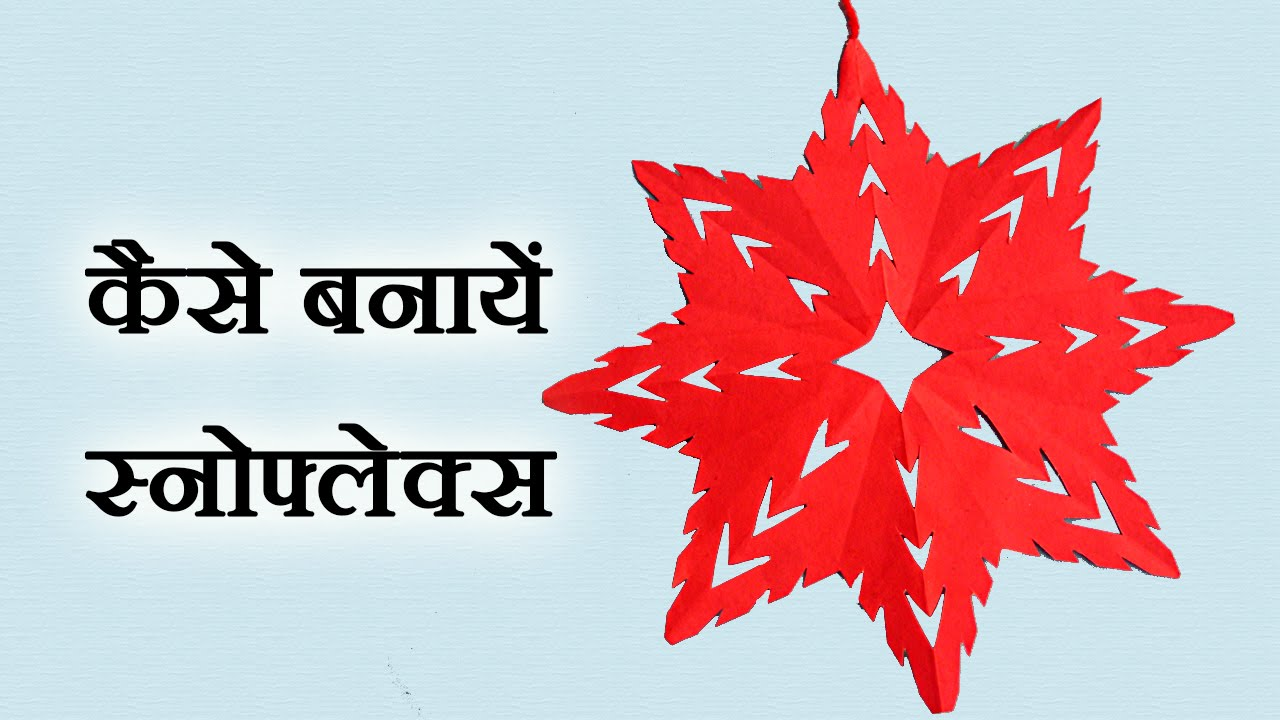 New Year Craft Ideas Learn Make Snowflakes For Christmas And New Year Hindi
