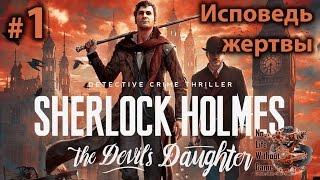 Sherlock Holmes: The Devil`s Doughter[#1] - Исповедь жертвы(Прохождение на русском)