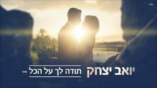 יואב יצחק - תודה לך על הכל Yoav Itzhak