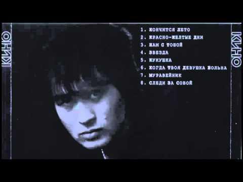Кино   Чёрный Альбом Аудио)