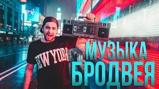 Музыка Бродвея // Ден Мейс