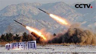 [中国新闻] 韩外长会见美对朝代表 就朝鲜9日试射交换意见 | CCTV中文国际