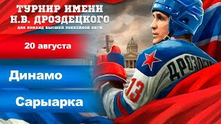 Динамо - Сарыарка. Турнир имени Н. В. Дроздецкого