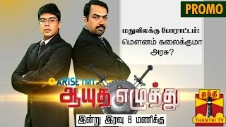 Ayutha Ezhuthu prmo 03-08-2015 Will Govt Break its Silence in Alcohol Prohibition Issue..? 3/8/15 Thanthi tv shows today promo video youtube online