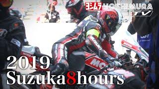 2019鈴鹿8耐ヨシムラスズキMOTULレーシング  -  2019 Suzuka 8H Yoshimura Suzuki MOTUL Racing Overall Report-