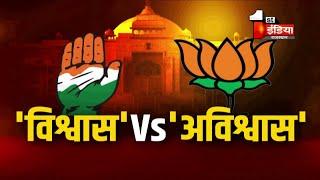 देखिए आज की बड़ी बहस.... सरकार का विश्वास या विपक्ष का अविश्वास ? | Big Fight Live