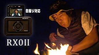 RX0Ⅱと登山キャンプ行ってみた! thumbnail