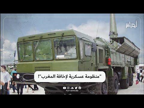 """موقع روسي كشف أنّ امتلاك الجزائر لصواريخ """"إسكندر إي"""" كان كافيا لتهدئة الجيش المغربي.. إليك التفاصيل"""