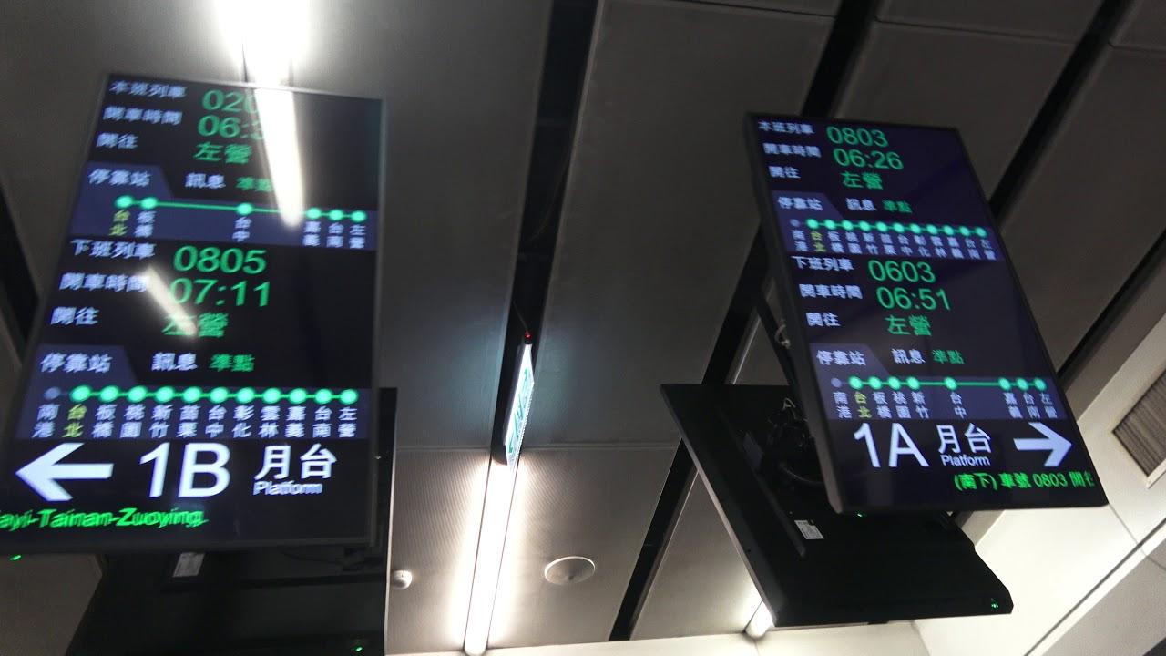 台灣高鐵 THSRC 台北車站 第一月台 列車資訊顯示