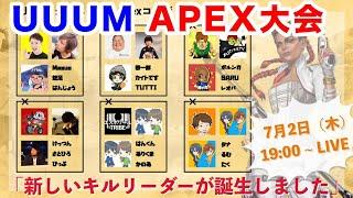UUUM APEX大会!チームキル合計が1番はどのチームだ!?