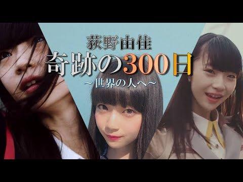 NGT48の4thシングル、荻野由佳センター曲「世界の人へ」の発売を記念して製作させていただきました。2ndシングル「世界はどこまで青空なのか」から「世界の人へ」まで ...