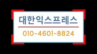 광산구포장이사,광주광역시포장이사 전문업체 추천