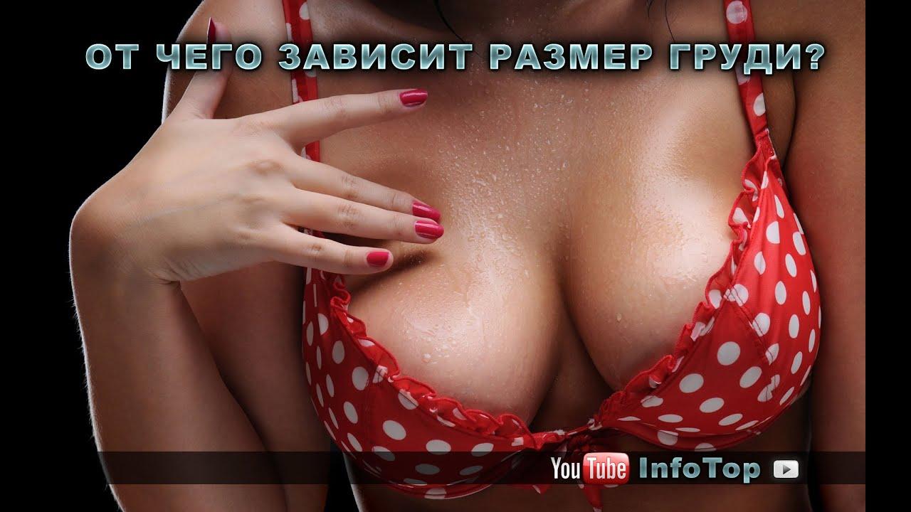 konchil-na-bolshuyu-grud-video