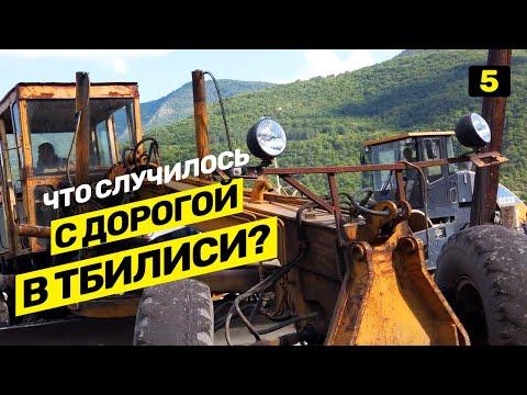Туризм в Грузии! Что посмотреть по дороге в Тбилиси? В Грузию на машине (2019). Vol.5