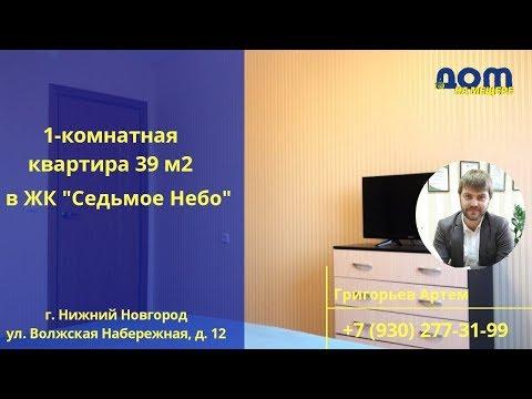 Волжская Набережная 12- Купить квартиру в Нижнем Новгороде