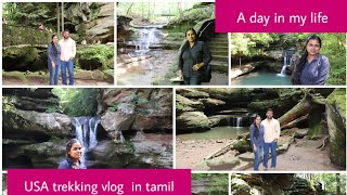 weekend vlog |usa vlog in tamil | hocking hills vlog part 1 | a day in my life | trekking vlog