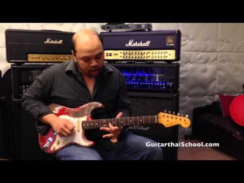 อ.พีท กีตาร์ไทย สอนเรื่อง Chord Tone Solo สามารถนำไปประยุกต์ใช้ได้มากมาย
