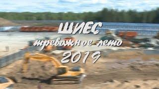 Шиес. Тревожное лето 2019.