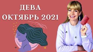 ДЕВА ОКТЯБРЬ 2021: Расклад Таро Анны Ефремовой 12+