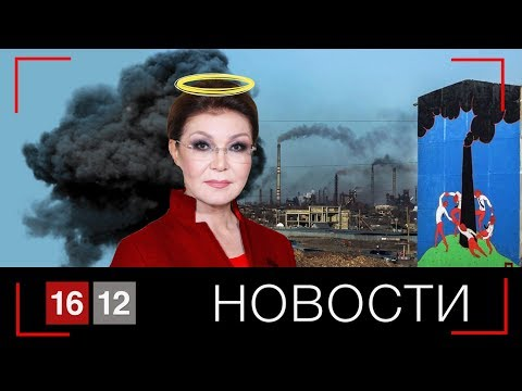 НАЗАРБАЕВ ТРАВИТ ДАРИГУ   НОВОСТИ 16/12