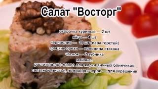 Салат грибы курица сыр.Салат Восторг