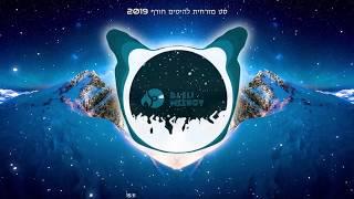 סט מזרחית להיטים חורף 2019 Set Mizrahit Winter Hits