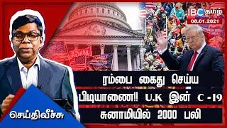 Seithi Veech 08-01-2021 IBC Tamil Tv