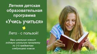 Приглашаем в  летний детский интеллектуальный лагерь