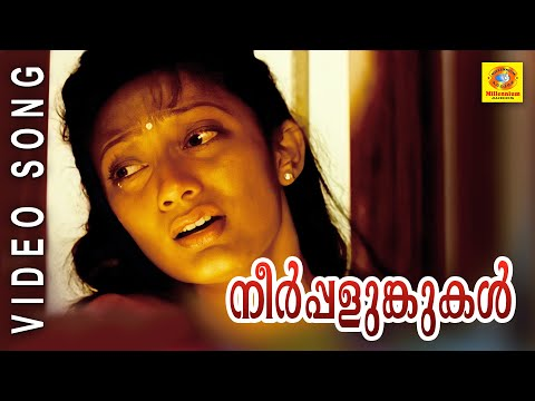 evergreen-film-song-|-neer-palunkukal-|-god-father-|-malayalam-film-song-hd.
