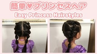 【簡単ヘアアレンジ】 簡単プリンセスヘア 通園ヘアスタイル の作り方 キッズヘアアレンジ 子供ヘアスタイル★ Easy Princess Hairstyles school Hairstyle