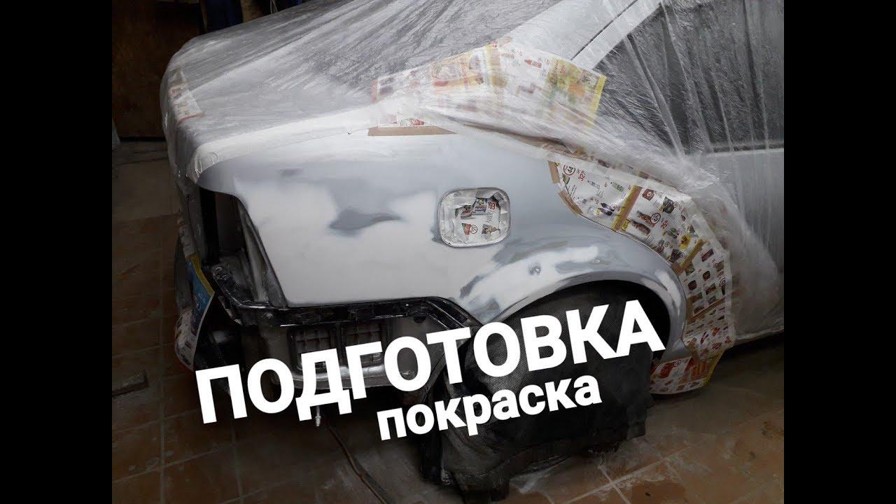 ФОЛЬКСВАГЕН БОРО кузовной ремонт.(подготовка пакраска)