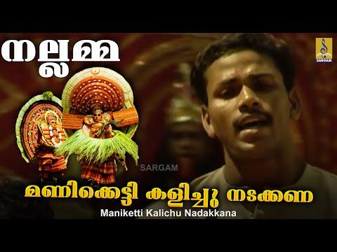 Maniketti kalichu nadakkana - A song from the Album Nallamma