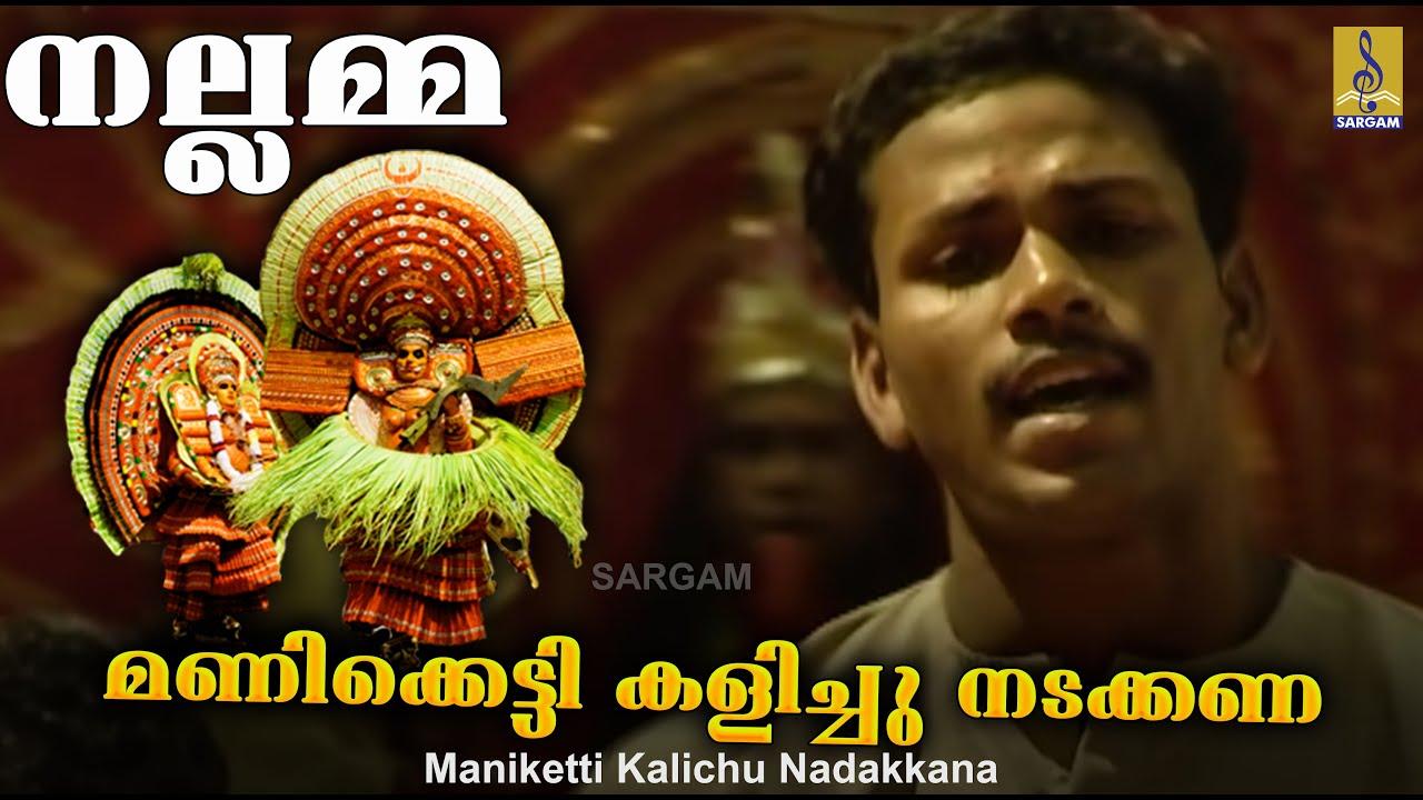 nallamma malayalam album songs
