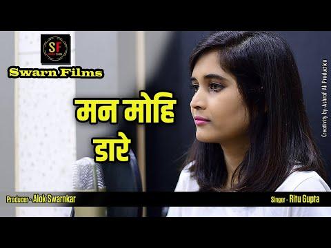 Man Mohi Dare - Bharthari Lok Geet - Ritu Gupta - Alok Swarnkar – New CG Song – HD Video – 2020