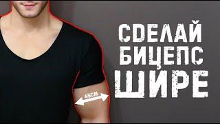 Как Накачать БИЦЕПС Андрей Блок