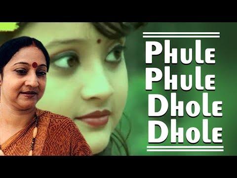 Phule Phule Dhole Dhole   Latest Bengali Video Songs   Indrani Sen   Atlantis Music
