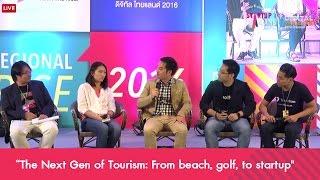 """เสวนา หัวข้อ """"The Next Gen of Tourism: From beach, golf, to startup"""