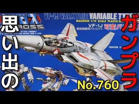760 IMAI 1/72 戦術戦闘用バトロイド VF-1J 可変バルキリー  『超時空要塞マクロス』