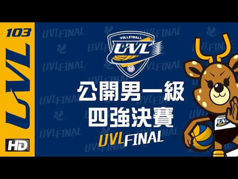 ᴴᴰ[103UVL Live]::男一級四強決賽::  台灣師大vs北市大學 大專排球聯賽