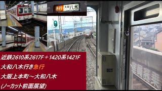 近鉄2610系2617F+1420系1421F大和八木行き急行 大阪上本町~大和八木(ノーカット前面展望)