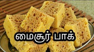 மைசூர் பாகு செய்வது எப்படி/மைசூர் பாகு/How to make Mysore Pak in Tamil/ Mysore Pak/Diwali Recipe/