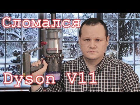 Пылесос Dyson V11 сломался через 6 месяцев.